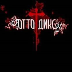 Descargar Otto Dix - Эго (Ego) [2005] MEGA
