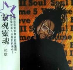 Descargar Soul II Soul - Volume V Believe [1995] MEGA